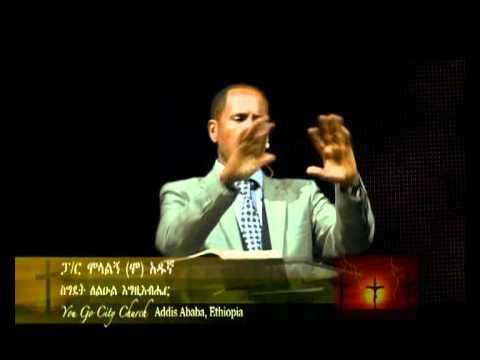 New Ethiopian protestant mezmur Millenium Hall preaching by Pastor Mo.Part 1