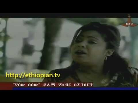 Sew Le Sew – Part 69 : Ethiopian Drama – Clip 2 of 2