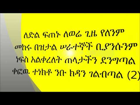 New Ethiopian Orthodox Mezmur by Diakon Tizitaw – የፈራ ይመለስ