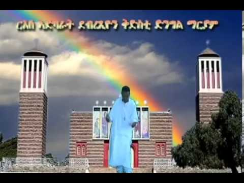 New Eritrean Orthodox Tewahdo Mezmur