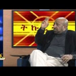 Dr Birhanu Nega on ESAT Tikuret April 2013