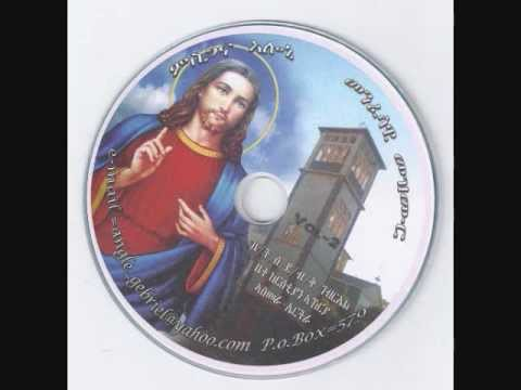 New CD Mezmur 2013 (ምስጋና ኣሎኒ)