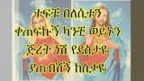A Great New Ethiopian Orthodox Mezmur By Zerfe Kebede አንዲት ሰላም