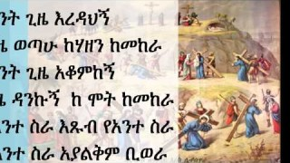 new Ethiopian orthodox mezmur by Mirtnesh የአንተ ስራ (yeante sira )