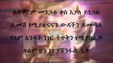 Orthodox mezmur by Habtamu Shibru  (Aykerm mengatu) with lyrics