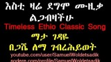 Timeless Ethiopian Classic Song By Lemma Gebere Hiwot