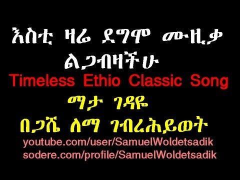 timeless-ethiopian-classic-song-by-lemma-gebere-hiwot