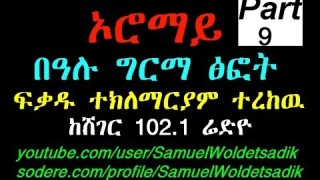 OROMAY Book Series Narration From Sheger 102 1 Radio Rec By Sami Part 9