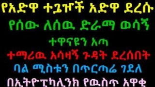 Z insider News of Ethiopikalink Sat March 01,2014