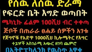 Z insider News of Ethiopikalink Saturday March 15,2014
