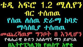 Z insider News of Ethiopikalink Saturday March 29,2014