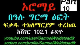 OROMAY Book Series Narration From Sheger 102 1 Radio Rec By Sami Part 10