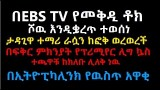 Z insider News of Ethiopikalink March 08,2014