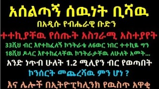 Z insider News of Ethiopikalink Saturday April 26,2014