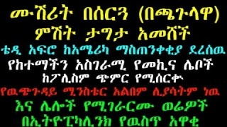 Z insider News of Ethiopikalink Saturday May 10,2014