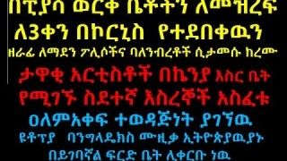 Z insider News of Ethiopikalink Saturday May 17,2014