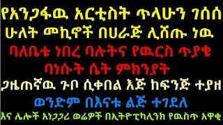 Z insider News of Ethiopikalink Saturday May 24,2014