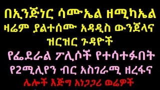 Z insider News of Ethiopikalink Saturday June 21,2014