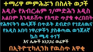 Z insider News of Ethiopikalink Saturday May 31,2014
