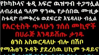 Z insider News of Ethiopikalink Saturday June 07,2014