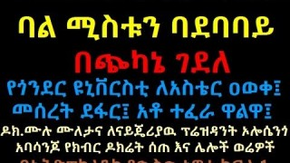 Z insider News of Ethiopikalink Saturday July 05,2014 Part 1