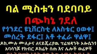 Z insider News of Ethiopikalink Saturday July 05,2014 Part 2