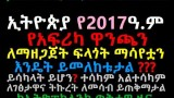 Ethiopilink Hot News Aug 26,2014