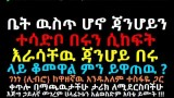 Interview of Z Year Genene Libro With Andualem Tesfaye Part 1 of 12