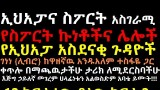 Interview of Z Year Genene Libro With Andualem Tesfaye Part 2 of 12