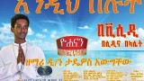 New Timket Ephiphany Mezmur By Zemari Diakon Tadewos Awugchew from his new album(VCD)