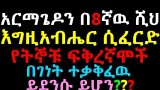 Armageddon on the day of GOD's Justice, who'll be happy??? Andualem Tesfaye
