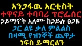 Artist Haymanot Alemu special interview with Hailu Tsegaye