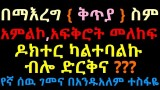 Ethiopians & Addiction of {Title} Names by Andualem Tesfaye