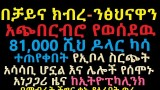 Ethiopikalink Hot News September 17,2014