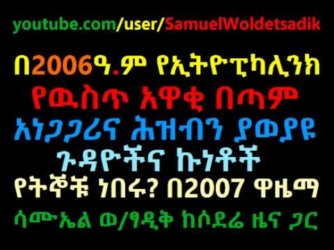 Ethiopikalink's hot & top the insider news summery of 2006 e.c