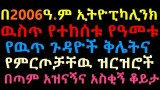 Ethiopikalink's top issues, details & funny moments summery of 2006e.c
