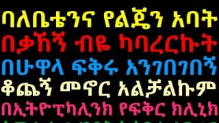 I let go my Husband away & divorce by myself but I can't leave without him Ethiopikalink Love Clinic