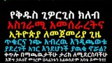 Interview of Z Year Genene Libro With Andualem Tesfaye Part 4 of 12