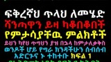 Signe of Your Lover Go Away Ethiopikalink Love Vaccination Part 1