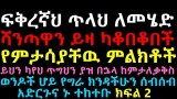 Singe of Your Lover Go Away Ethiopikalink Love Vaccination Part 2
