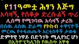 The insider News of Ethiopikalink Saturday September 20,2014