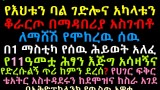 The Latest The insider News of Ethiopikalink Saturday September 27,2014