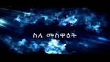 New Ethiopian Movie trailer 2014- '911'         2