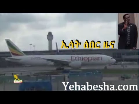 ESAT Breaking News – the Ethiopian Embassy worker who opened fire ordered to leave United States