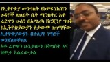 Ethiopia Communication Minister Redwan Hussein confronted by Ethiopians in Diaspora