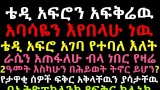 I am in Love with Artist Teddy Afro if he got married I'll be suicide Ethiopikalink Love Clinic