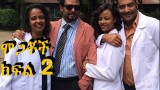 Mogachoch part 2 Ethiopian Drama on EBS October 8 2014