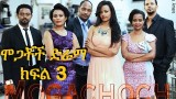 Mogachoch part 3 Ethiopian Drama on EBS October 8 2014