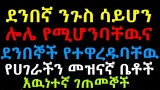 Poor & worst costumer serves in Ethiopia