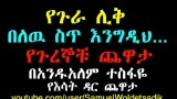 """Sete engedi"" Narrated by Andualem Tesefaye Ye Esat Dar Chewata Program"